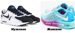 Как отличить кросовки мужские от женский