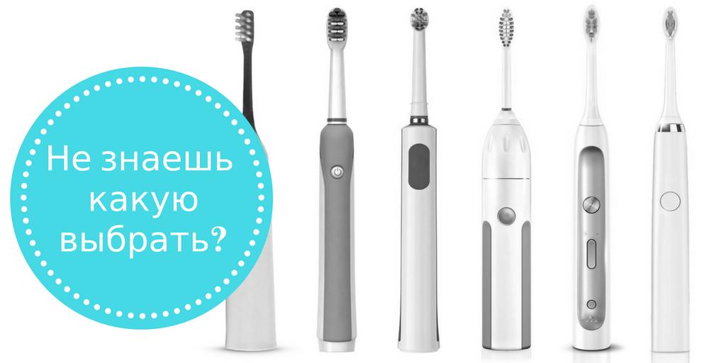 Как выбрать электрическую зубную щетку: экспертный обзор