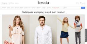 Главная страница магазина Lamoda