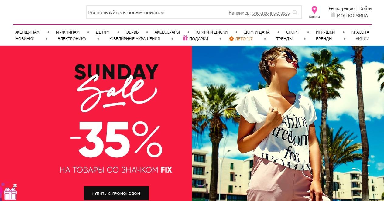 Главная страница сайта магазина одежды