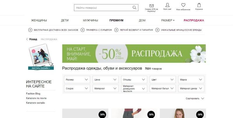 Раздел распродаж интернет-магазина